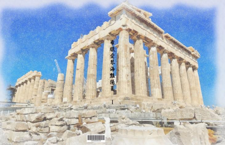 2012希臘愛琴海豔陽夏Ⅰ