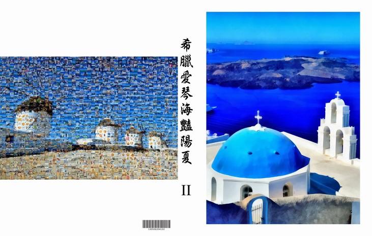 2012希臘愛琴海豔陽夏Ⅱ