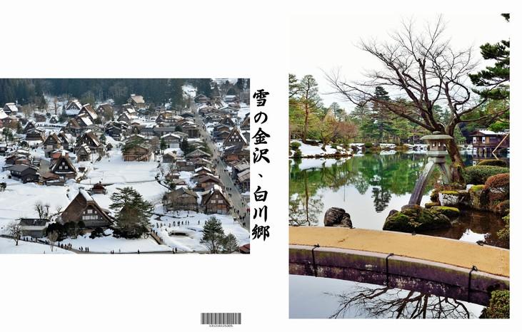 2013雪の金沢‧白川郷